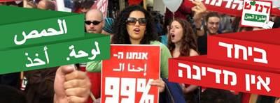 99% יותר שמאל לישראל